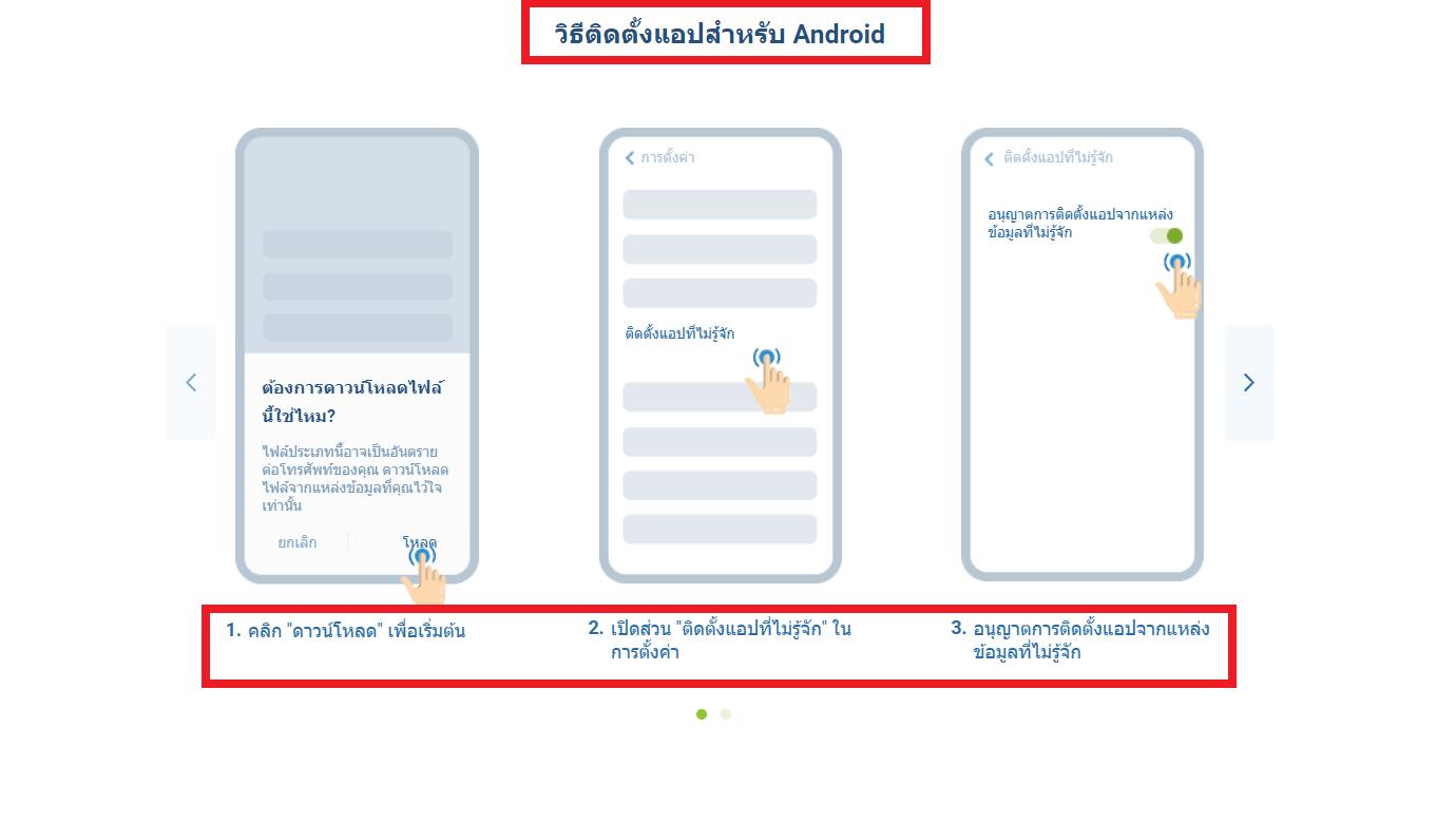 แอพ 1xbet app Android: คู่มือการติดตั้ง